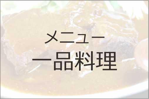一品料理メニュー