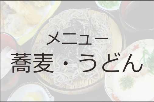 蕎麦・うどんメニュー