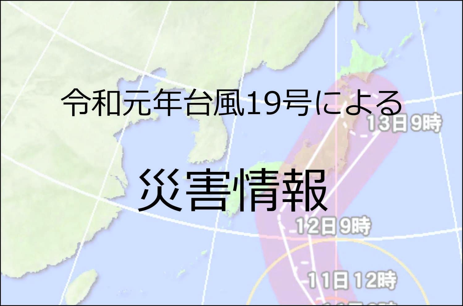 台風19号による交通規制のご案内